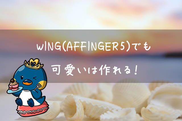 WING(AFFINGER5)でも可愛いは作れる!好きなCSSデザインを使おう♪