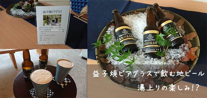 界鬼怒川イベント