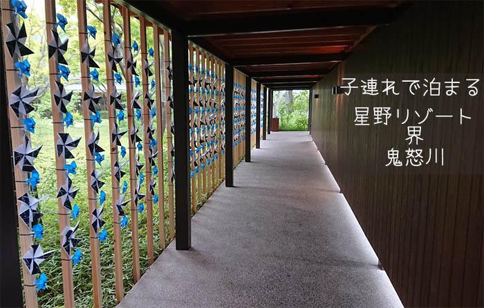 子連れで泊まる『星野リゾート 界 鬼怒川』のおすすめポイント