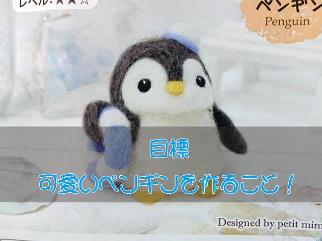 目標!可愛いペンギンを作る