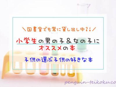 小学生の男の子&女の子におすすめの本~子供の好きな子供の選ぶ本3~