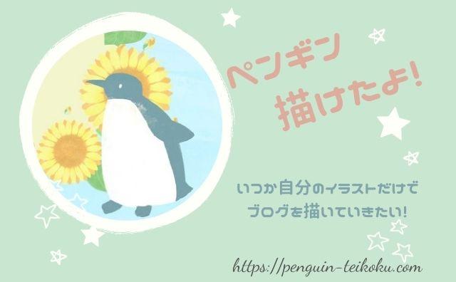 ペンギン帝国の野望!いつか自分のイラストだけでブログを描いて行きたい!