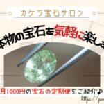 カケラ宝石サロン。本物の宝石を気軽に楽しむ月1000円の宝石の定期便を紹介